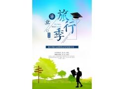 毕业旅行旅游宣传广告 (9)