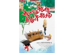 卡通文艺风毕业旅行海报 (2)