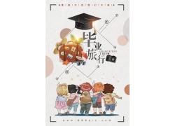 卡通文艺风毕业旅行海报 (20)
