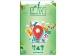 卡通文艺风毕业旅行海报 (21)