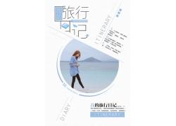 简约文艺风格毕业旅行海报设计 (22)