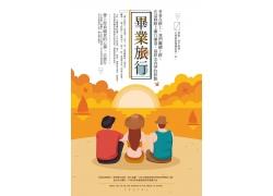 卡通文艺风毕业旅行海报 (22)