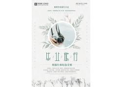 简约文艺风格毕业旅行海报设计 (23)