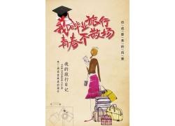 卡通文艺风毕业旅行海报 (23)