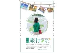简约文艺风格毕业旅行海报设计 (24)