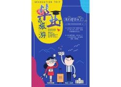 卡通文艺风毕业旅行海报 (24)