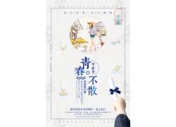 简约文艺风格毕业旅行海报设计 (25)