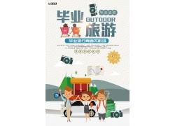 卡通文艺风毕业旅行海报 (25)