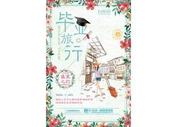 简约文艺风格毕业旅行海报设计 (26)