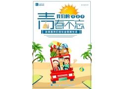 卡通文艺风毕业旅行海报 (26)