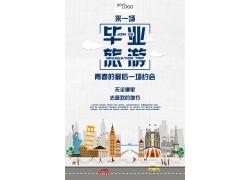 简约文艺风格毕业旅行海报设计 (27)