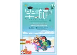 卡通文艺风毕业旅行海报 (27)