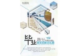 简约文艺风格毕业旅行海报设计 (28)