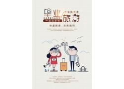 卡通文艺风毕业旅行海报 (28)