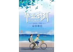 卡通文艺风毕业旅行海报 (3)