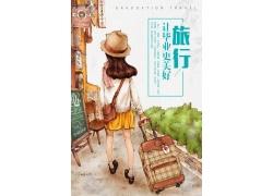 卡通文艺风毕业旅行海报 (30)