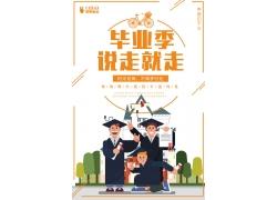 卡通文艺风毕业旅行海报 (32)