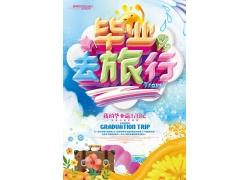 卡通文艺风毕业旅行海报 (33)