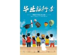 卡通文艺风毕业旅行海报 (34)