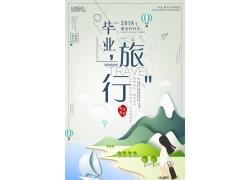 卡通文艺风毕业旅行海报 (4)