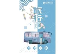 卡通文艺风毕业旅行海报 (5)