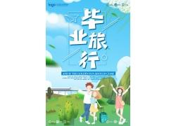 卡通文艺风毕业旅行海报 (6)
