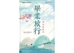 卡通文艺风毕业旅行海报 (7)