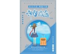 卡通文艺风毕业旅行海报 (8)