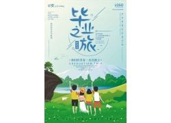 卡通文艺风毕业旅行海报 (9)