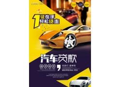 汽车贷款海报设计