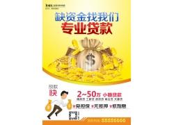 包图贷款海报设计