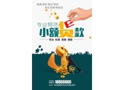 专业网贷海报设计