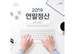 2019数字计算机理财办公用品钱包钱罐笔记本海报 (1)