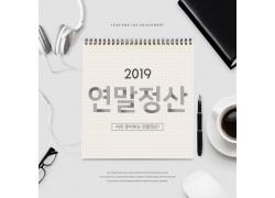2019数字计算机理财办公用品钱包钱罐笔记本海报 (10)