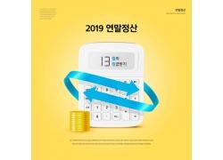 2019数字计算机理财办公用品钱包钱罐笔记本海报 (6)