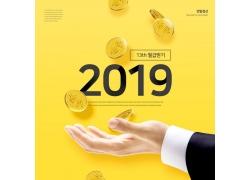 2019数字计算机理财办公用品钱包钱罐笔记本海报 (8)