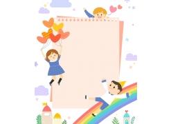 彩虹幼儿卡通背景素材