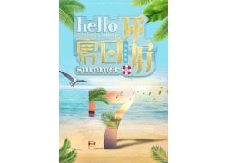夏天活动促销海报 (14)