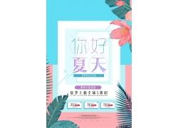 夏天活动促销海报 (5)