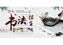 书法招生海报 书法展板 (1)