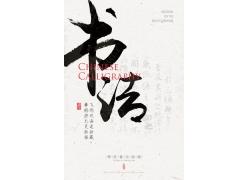 书法招生海报 书法展板 (10)