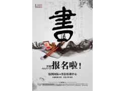 书法招生海报 书法展板 (13)