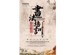 书法招生海报 书法展板 (14)