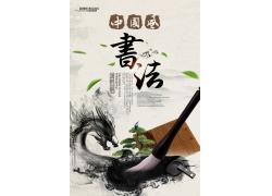 书法招生海报 书法展板 (15)