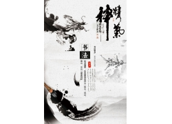 书法招生海报 书法展板 (16)