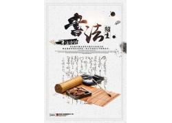 书法招生海报 书法展板 (22)