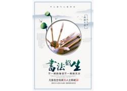 书法招生海报 书法展板 (24)
