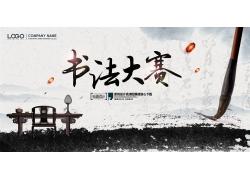 书法招生海报 书法展板 (3)