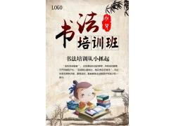 书法招生海报 书法展板 (4)