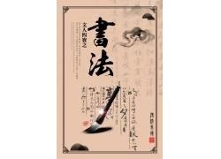书法招生海报 书法展板 (5)